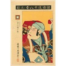 Torii Kiyotada I: Kabuki Juhachi Ban : Uiro - Artelino