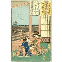Utagawa Hiroshige: Illustrations for Fidelity in Revenge - Courtesan and Sister - Artelino