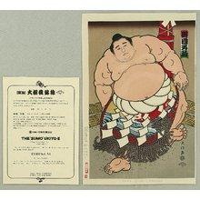 Kinoshita Daimon: Grand Champion Terukuni - Sumo - Artelino