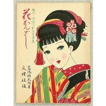 Okura Kusetsu: Flower Hair Ornament - Hana Kanzashi - Artelino
