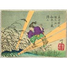 Tsukioka Yoshitoshi: Sketches by Yoshitoshi - Light from a Pond - Artelino