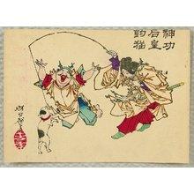 Tsukioka Yoshitoshi: Sketches by Yoshitoshi - Empress fishing Cat - Artelino