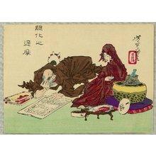 月岡芳年: Sketches by Yoshitoshi - Civilized Daruma - Artelino