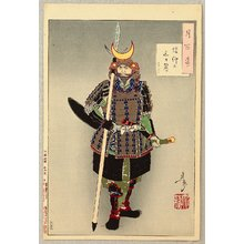 月岡芳年: War Helmet with Third Day Moon - Tsuki Hyakushi - 23 - Artelino