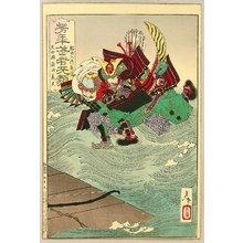 Tsukioka Yoshitoshi: Yoshitoshi Musha Burui - Jumping Ship - Artelino