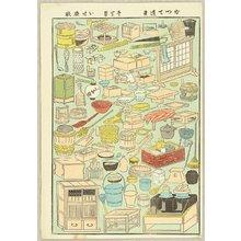 無款: Domestic Items - Artelino