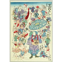 Utagawa Yoshitsuya: Wordplays - Artelino