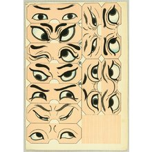 無款: Eye Masks - Artelino