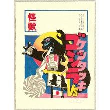 Tom Kristensen: Kaiju Manga - No. 1 - Artelino