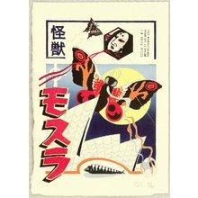 Tom Kristensen: Kaiju Manga - Mothra at the Opera - Artelino