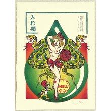 Tom Kristensen: Kaiju Manga - Woodpecker Venus - Artelino