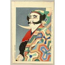 Ota Masamitsu: Figures of Stage in Showa - Ichikawa Ennosuke - Artelino