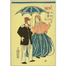 歌川芳虎: English Couple (Yokohama-e) - Artelino