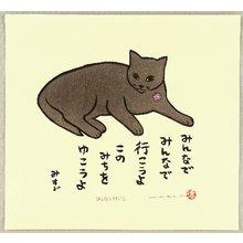 Taniuchi Masato: Go Together - Artelino