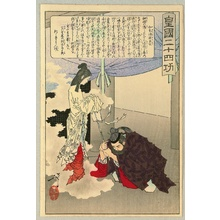 Tsukioka Yoshitoshi: Kokoku Niju-shi Ko - Prophecies - Artelino