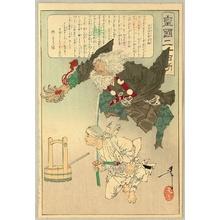 Tsukioka Yoshitoshi: Kokoku Niju-shi Ko - Spirit of Tengu - Artelino