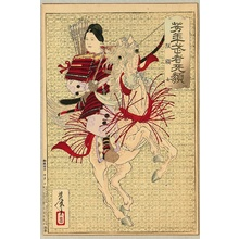 月岡芳年: Yoshitoshi Musha Burui - Heroine Hangaku - Artelino