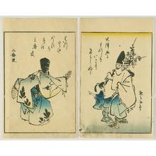 歌川広重: Ryusai Sohitsu Gafu - Sambaso Dancer - Artelino