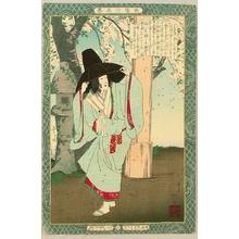 Inoue Yasuji: Dainagon Yukinari - Artelino