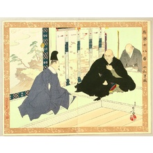 Migita Toshihide: Collection of Eighteen Honorable Scenes - Komatsu Shigemori - Artelino