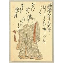 勝川春章: 100 Poems by 100 Poets - Sanesada - Artelino