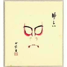 Hasegawa Konobu: Collection of Kumadori - Sukeroku - Artelino