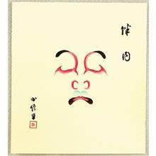 Hasegawa Konobu: Collection of Kumadori - Bannai - Artelino