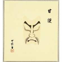 Hasegawa Konobu: Collection of Kumadori - Kanki - Artelino