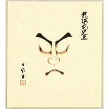 Hasegawa Konobu: Collection of Kumadori - Shishin - Artelino