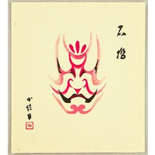 Hasegawa Konobu: Collection of Kumadori - Shakkyo - Artelino