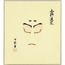 Hasegawa Konobu: Collection of Kumadori - Ono Tofu - Artelino