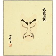 Hasegawa Konobu: Collection of Kumadori - Hikoshichi - Artelino