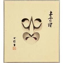 Hasegawa Konobu: Collection of Kumadori - Tanuki - Artelino