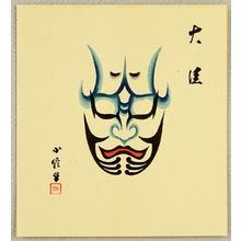 Hasegawa Konobu: Collection of Kumadori - Artelino