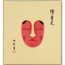 Hasegawa Konobu: Collection of Kumadori - Kaidomaru - Artelino