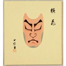Hasegawa Konobu: Collection of Kumadori - Yokozo - Artelino
