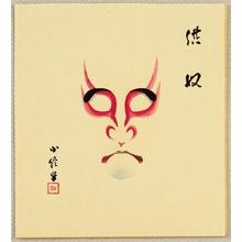 Hasegawa Konobu: Collection of Kumadori - Yakko - Artelino