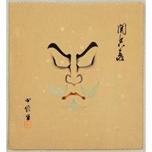 Hasegawa Konobu: Collection of Kumadori - Sekibei - Artelino