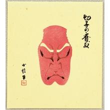 Hasegawa Konobu: Collection of Kumadori - Kiriko - Artelino