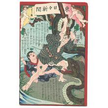 落合芳幾: Serpent - Artelino
