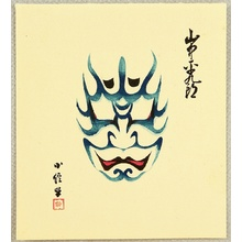 Hasegawa Konobu: Collection of Kumadori - - Artelino