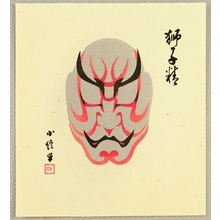 Hasegawa Konobu: Collection of Kumadori - Spirit of Lion - Artelino