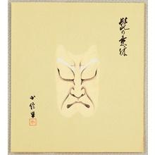 Hasegawa Konobu: Collection of Kumadori - Ikyu - Artelino