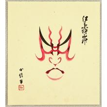 Hasegawa Konobu: Collection of Kumadori - God - Artelino