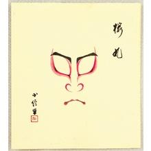 Hasegawa Konobu: Collection of Kumadori - Sakuramaru - Artelino