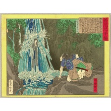 Adachi Ginko: Cannot Separate Good and Evil - Under the Waterfall - Artelino