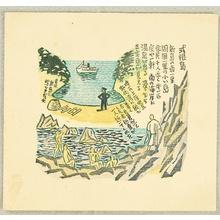 前川千帆: Shikine Island - Artelino