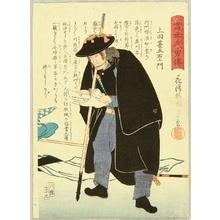 歌川国員: Tosei Buyu Den - Warrior Goemon - Artelino