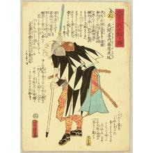 歌川芳虎: Old Ronin Mitsunobu - Artelino