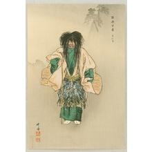 Tsukioka Kogyo: One Hundred Noh Plays - Utou - Artelino